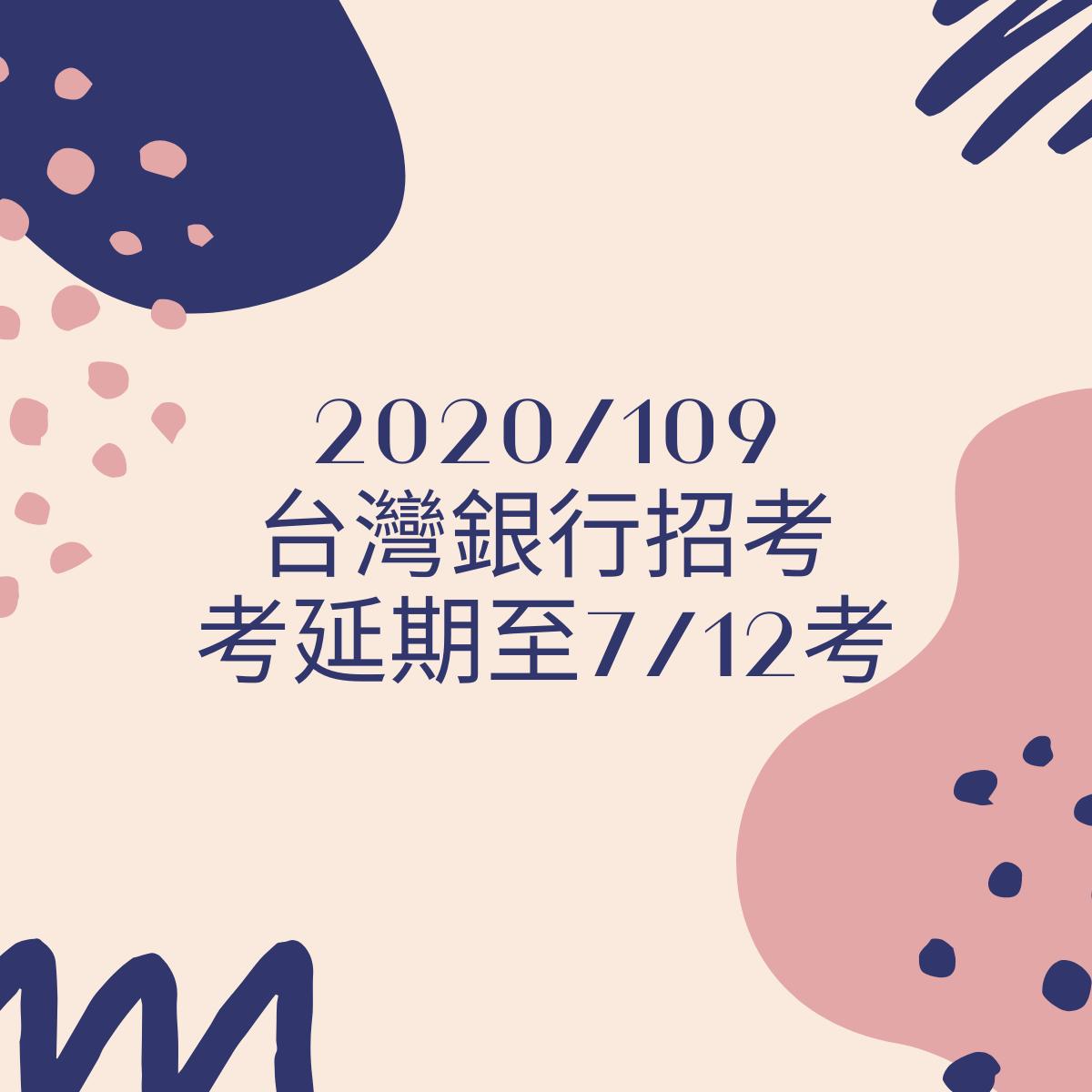 2020 109台灣銀行招考 考試時間考延期至7 12考 志光出版社 網路書局