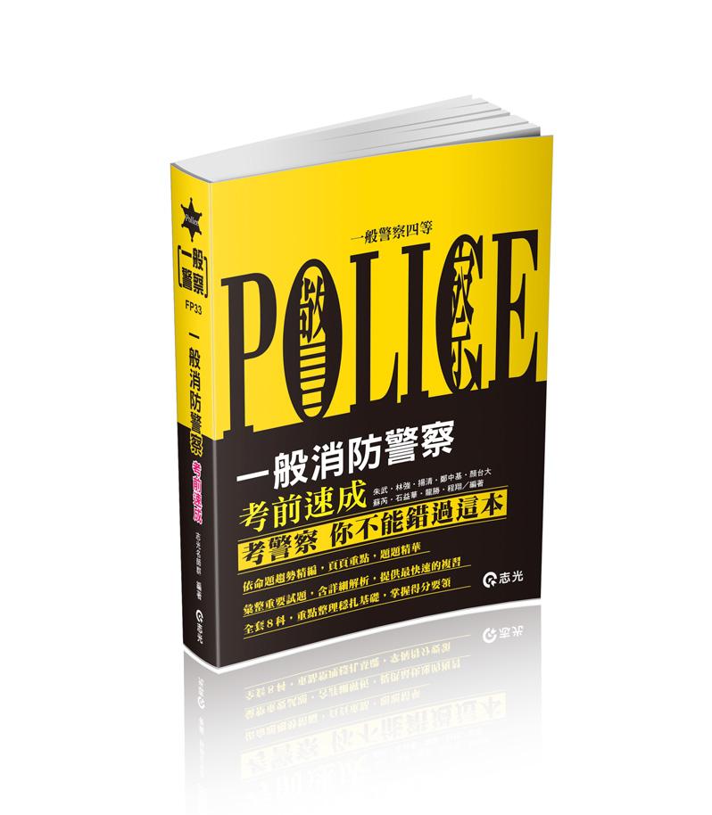 FP33 一般消防警察-考前速成
