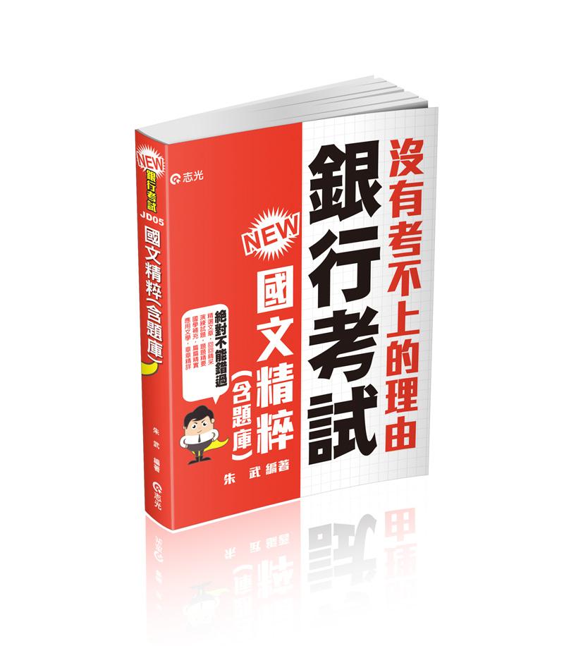JD05 國文精粹(含題庫)
