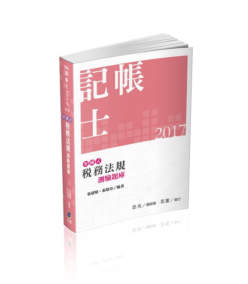HL10 稅務法規測驗題庫(架構式重點整理)