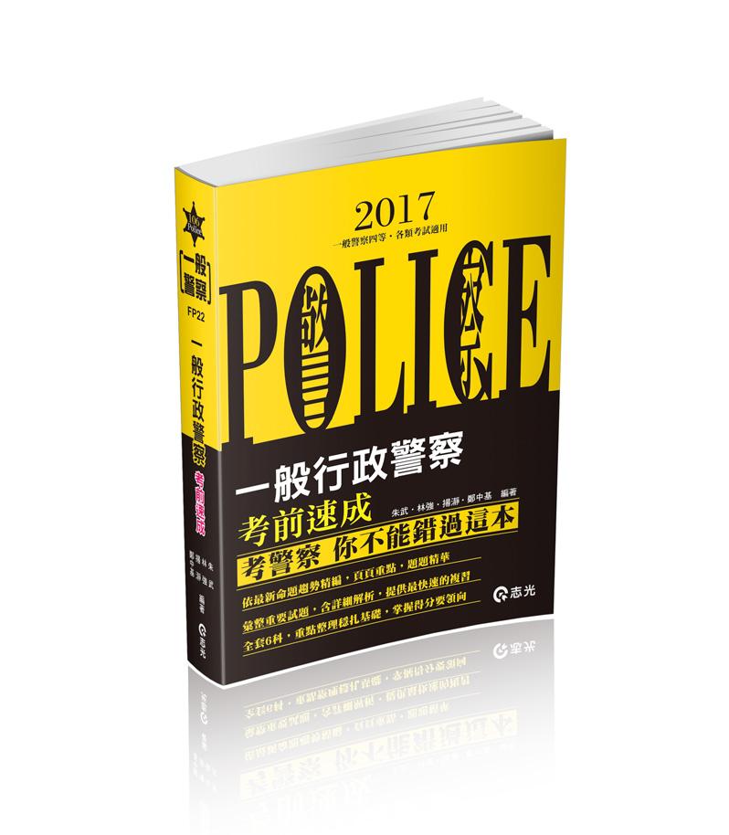 FP22 一般行政警察─考前速成