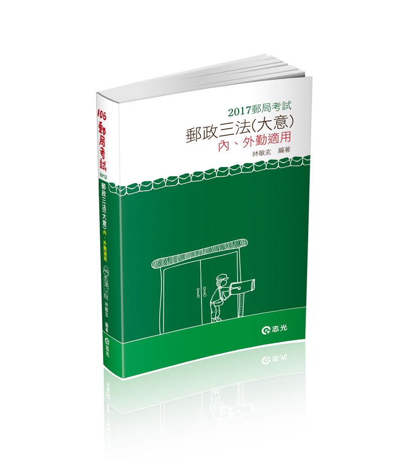 IV12 郵政三法(大意)─內、外勤適用