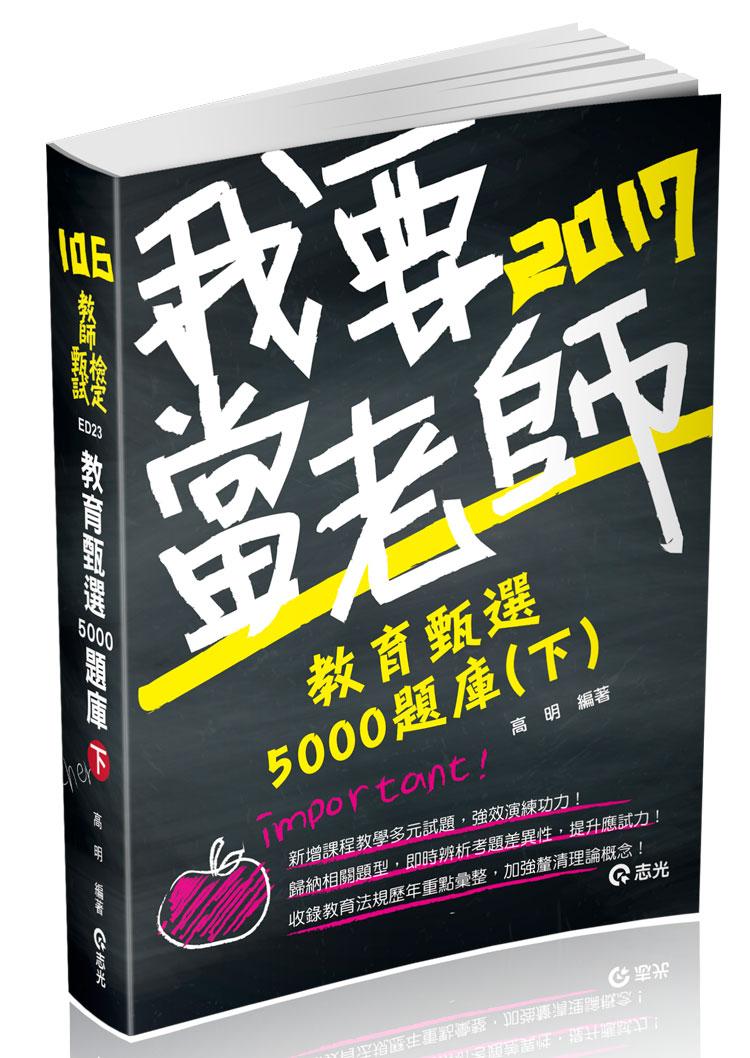 ED23 教育甄選5000題庫(下)