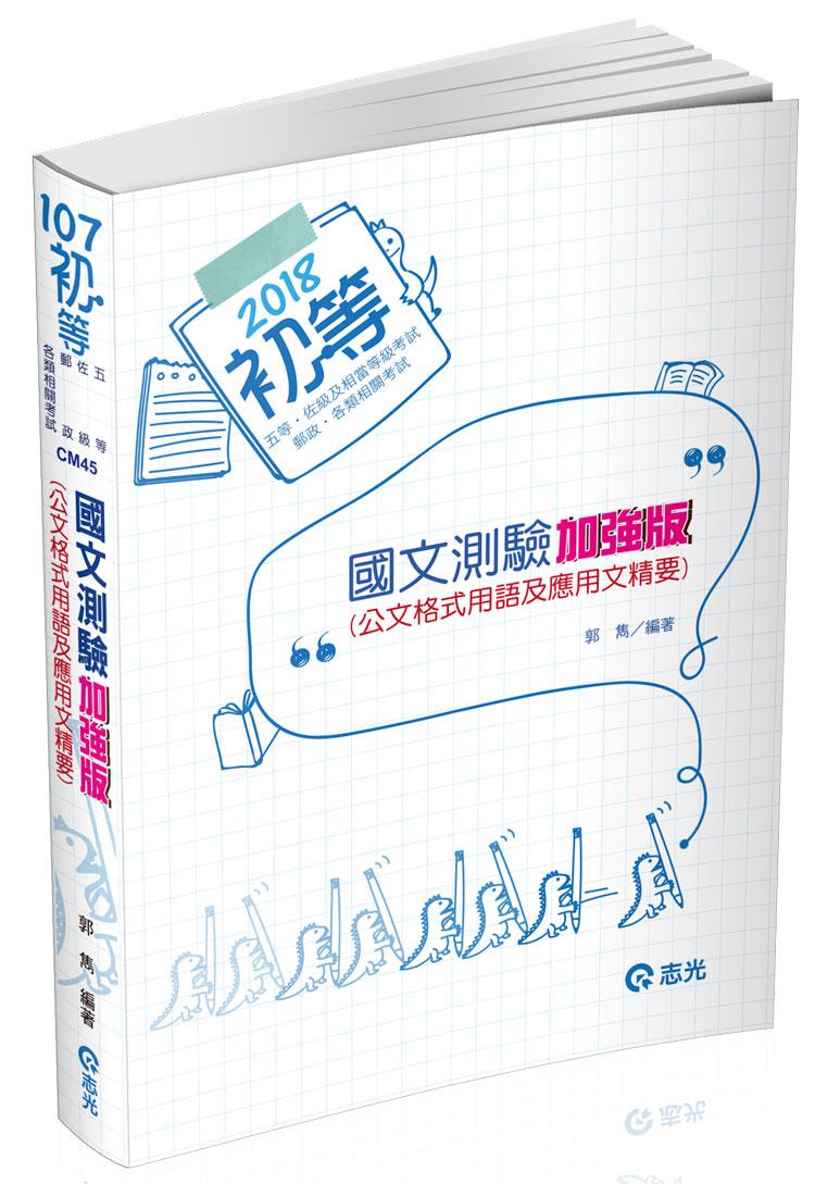 CM45 國文測驗加強版─公文格式用語及應用文精要