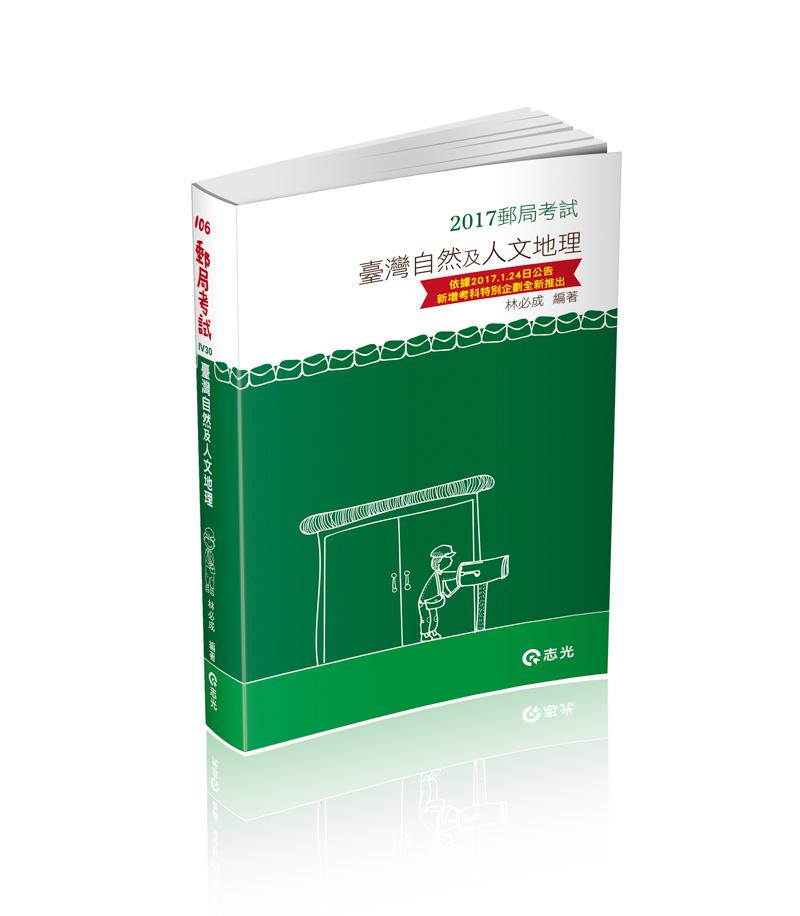 IV30 臺灣自然及人文地理