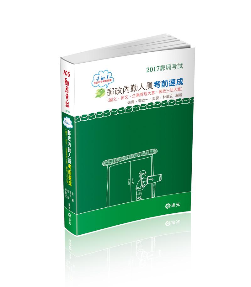 IV19 中華郵政內勤人員考前速成(國文、英文、企業管理大意、郵政三法大意 四合一)