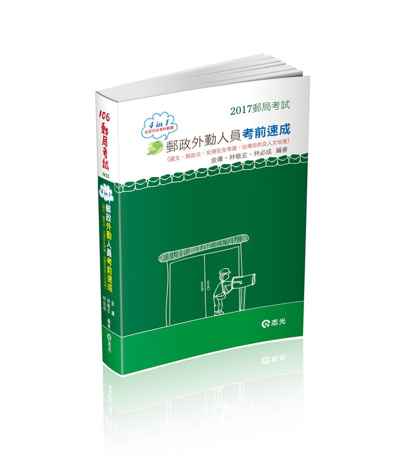 IV33 中華郵政外勤人員考前速成(國文、郵政法、交通安全常識、臺灣自然及人文地理四合一)