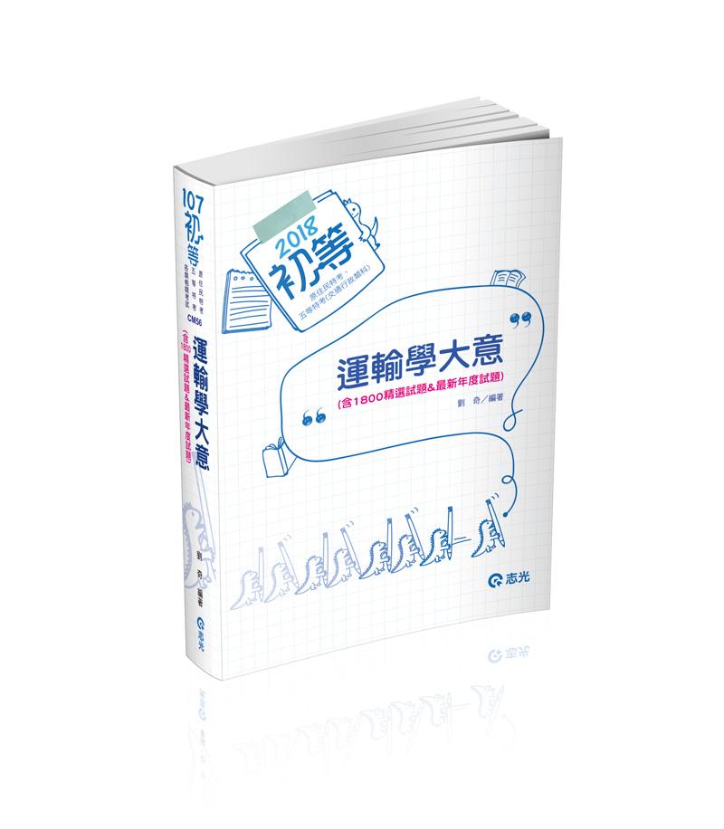 CM56 運輸學大意(含1800精選試題&最新年度試題)