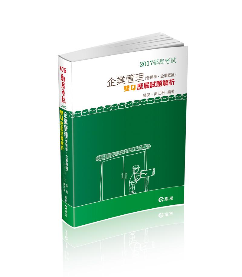 2IV02 企業管理(管理學●企業概論)─雙Q歷屆試題解析