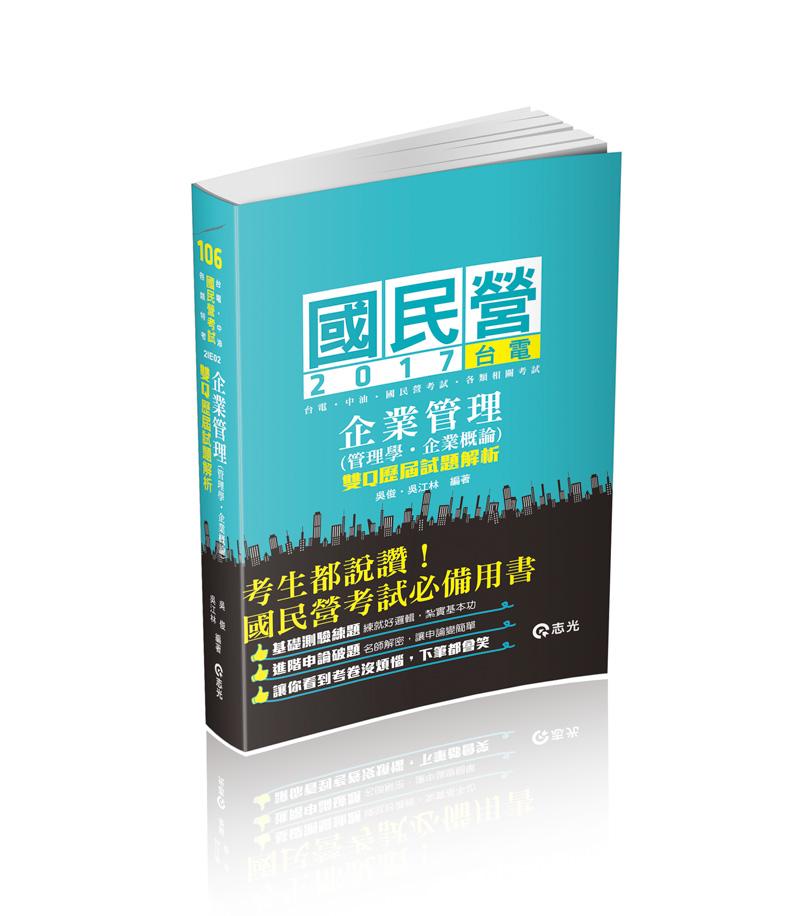2IE02 企業管理(管理學●企業概論)─雙Q歷屆試題解析