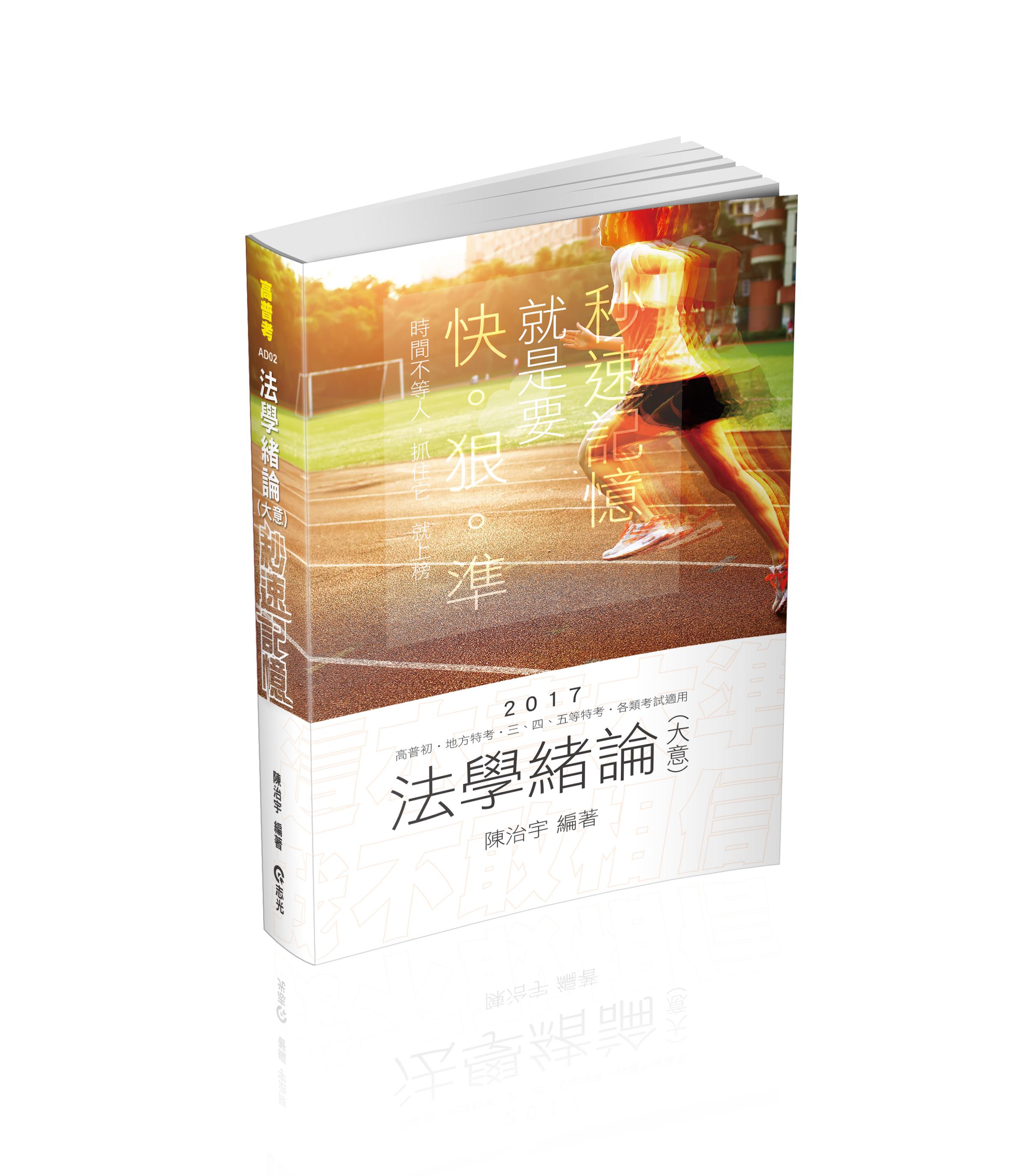 AD02 法學緒論(大意)秒速記憶