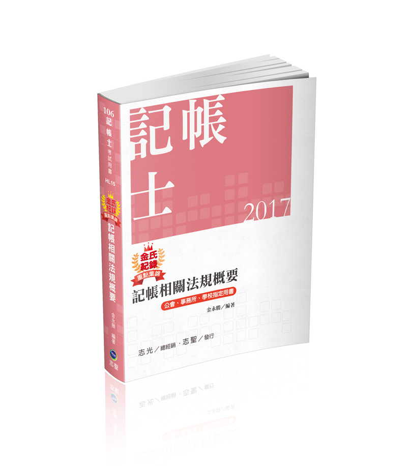HL15 金氏紀錄重點集錦-記帳相關法規概要