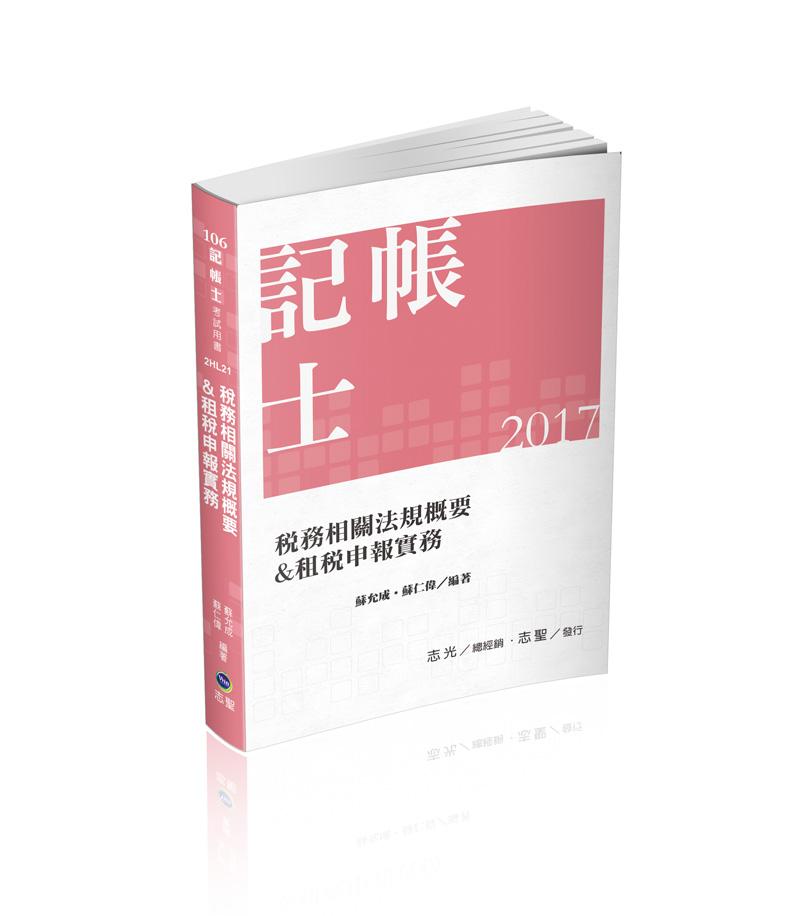 2HL21 稅務相關法規概要&租稅申報實務(二合一)