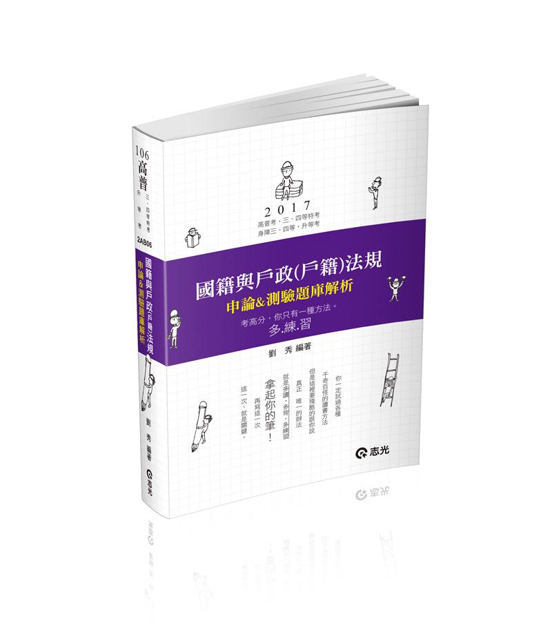 2AB06 國籍與戶政(戶籍)法規申論&測驗題庫解析