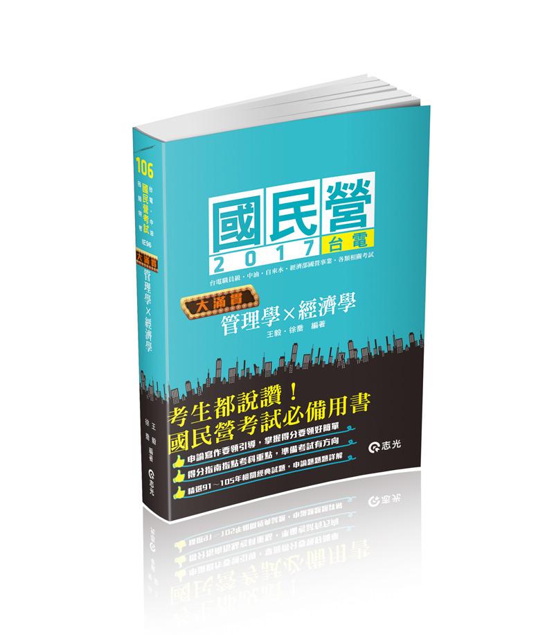 IE96 管理學x經濟學─大滿貫