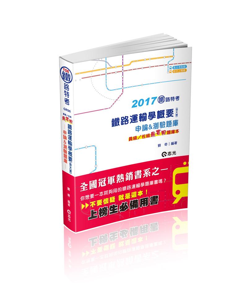 GR96 鐵路運輸學概要(含大意)申論&測驗題庫