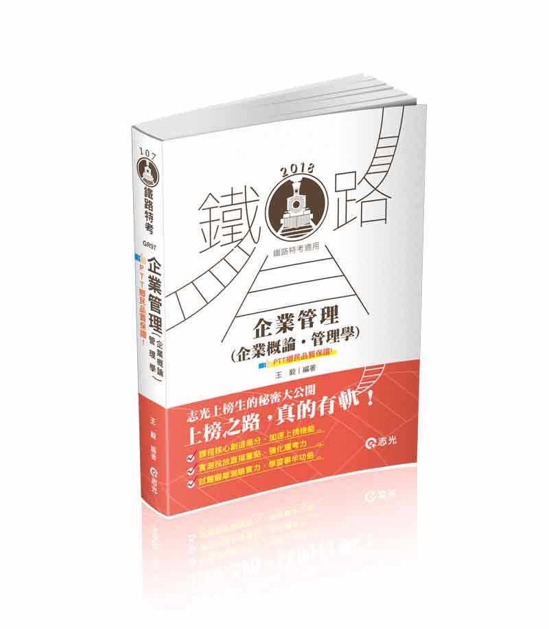 GR97 企業管理(企業概論˙管理學)