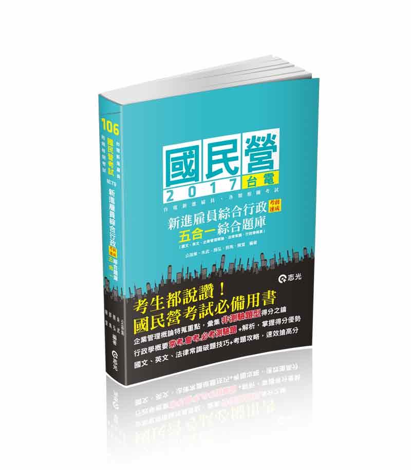 IE70 台電新進雇員綜合行政考前速成五合一綜合題庫(國文、英文、企業管理概論、法律常識、行政學概要)