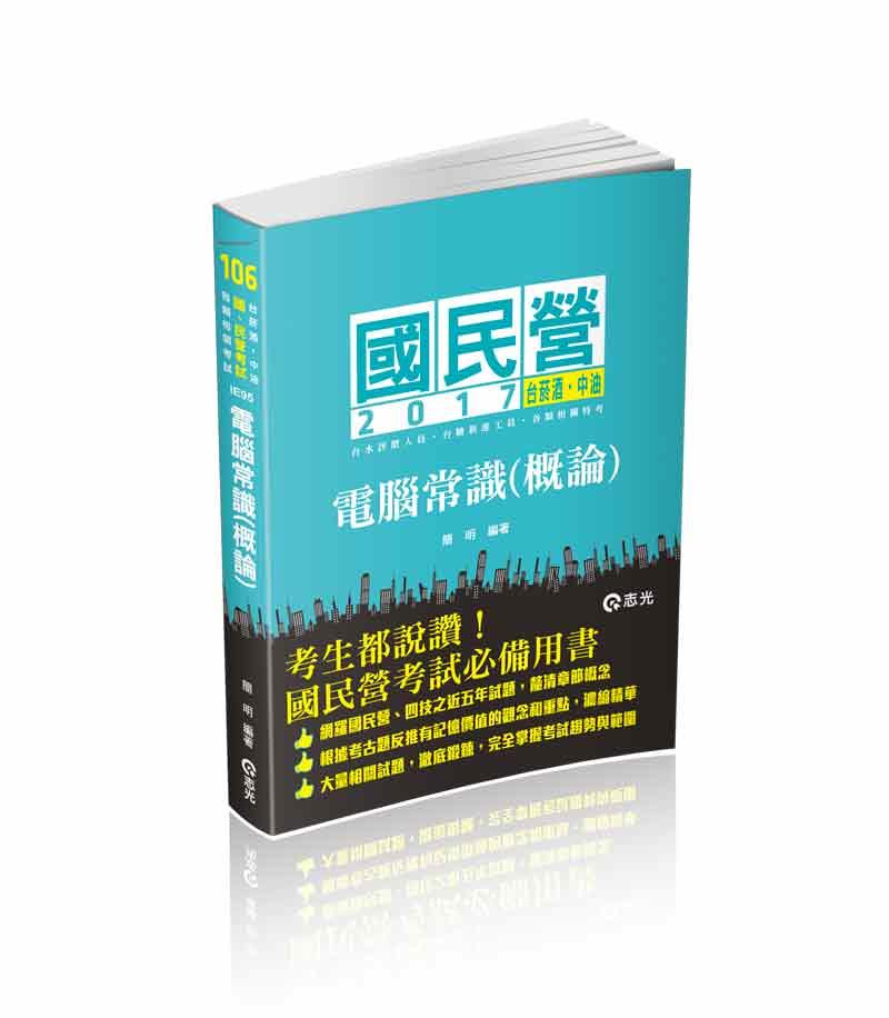 IE95 電腦常識(概論)