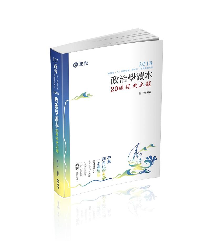 2AH04 政治學讀本─20組經典主題
