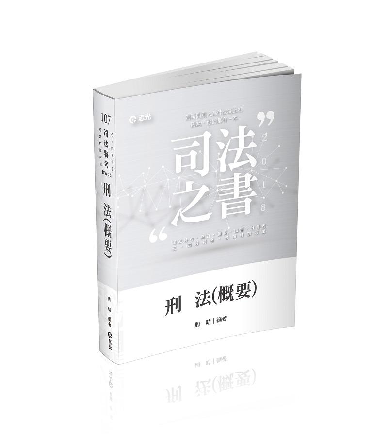 DW05 刑法(概要)