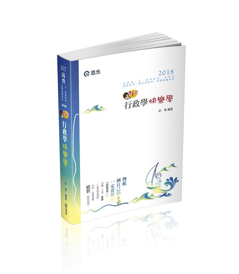 AH68 行政學~快樂學