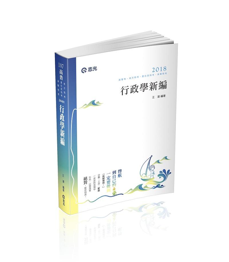 2AH01 行政學新編
