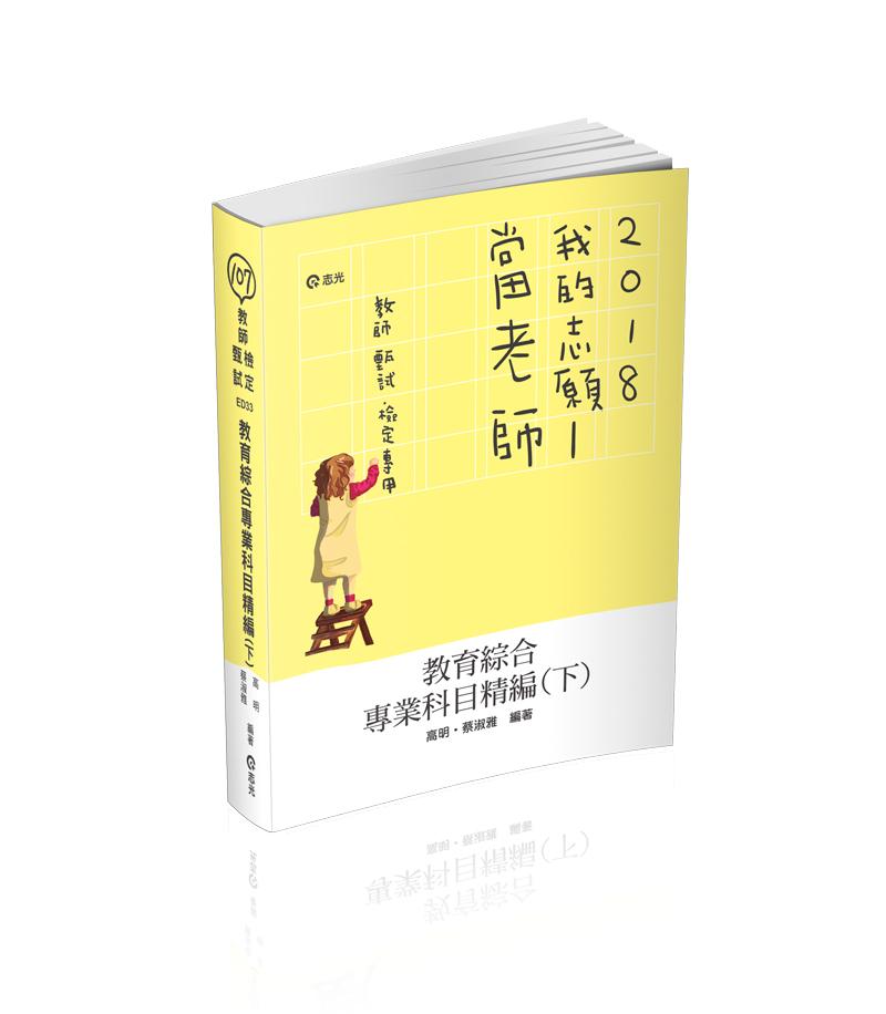 ED33 教育綜合專業科目精編(下)