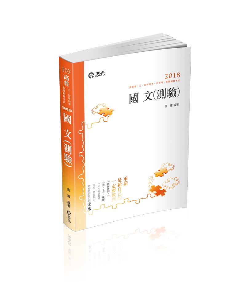 2AG28 國文(測驗)