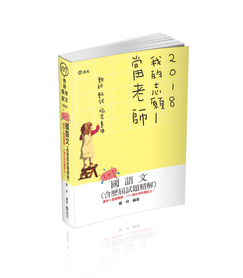 ED02 國語文(含歷屆試題精解)