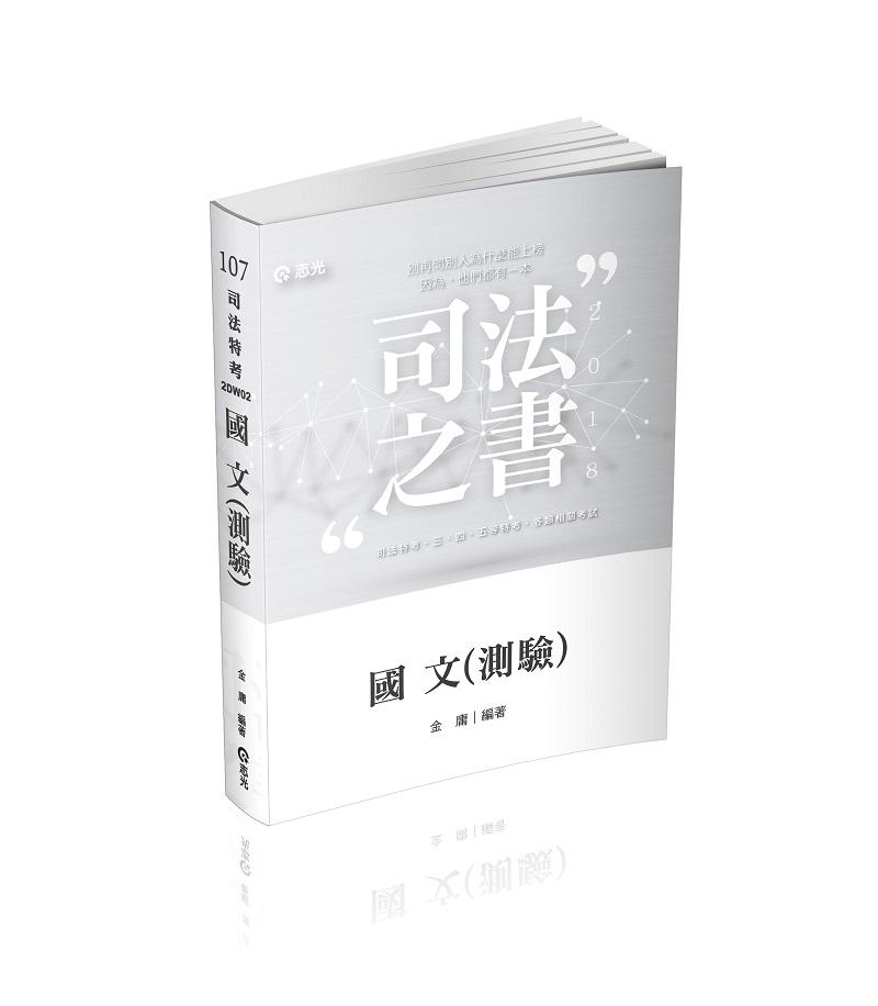2DW02 國文(測驗)