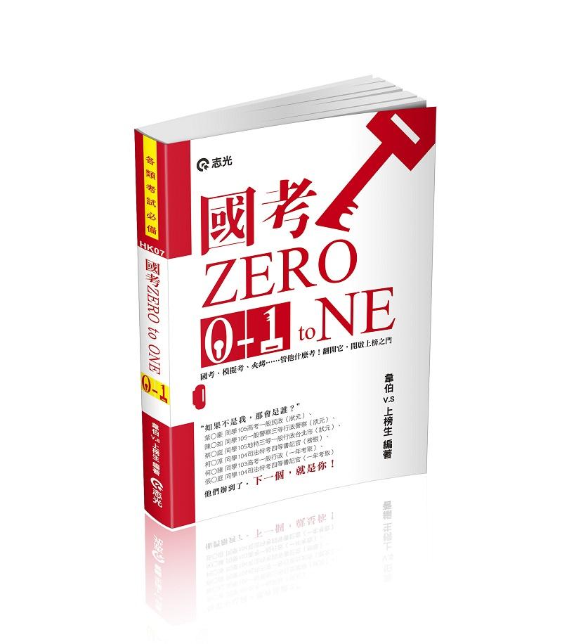 HK07 國考Zero to One