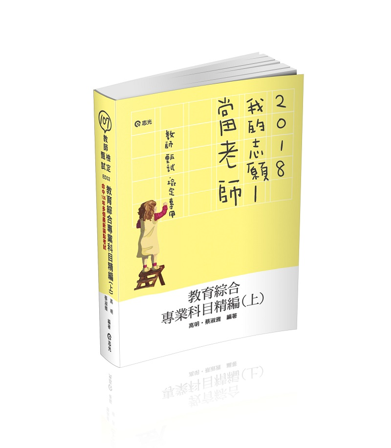 ED32 教育綜合專業科目精編(上)