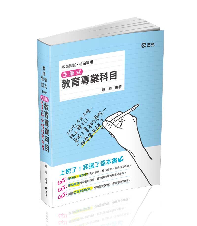 ED27 主題式教育專業科目