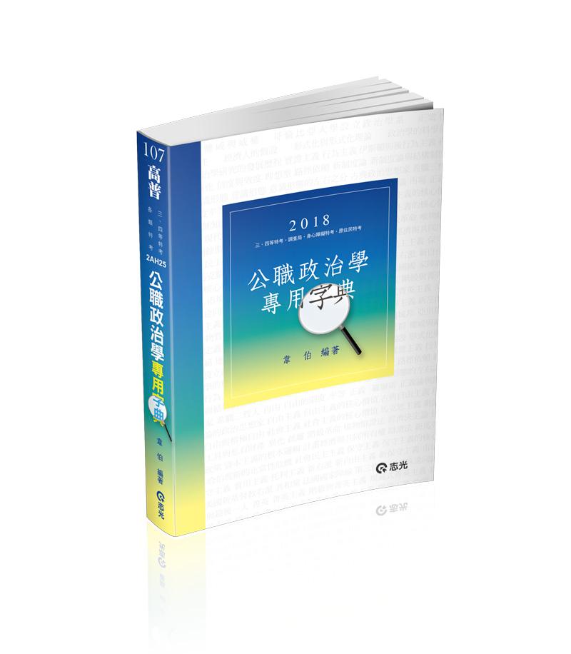 2AH25 公職政治學專用字典