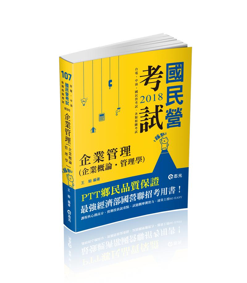 IE93 企業管理(企業概論 ‧ 管理學)