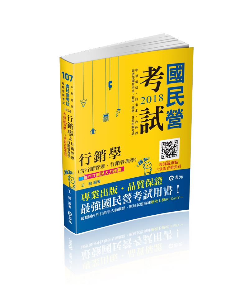 IE94 行銷學(含行銷管理、行銷管理學)
