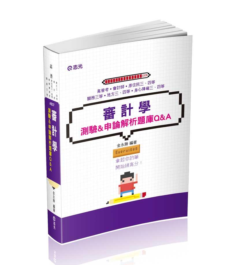 AB37 審計學測驗&申論解析題庫Q&A
