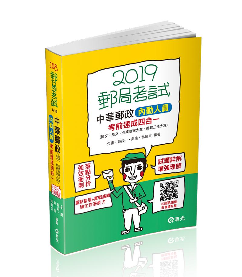 中華郵政內勤人員考前速成(國文、英文、企業管理大意、郵政三法大意 四合一)