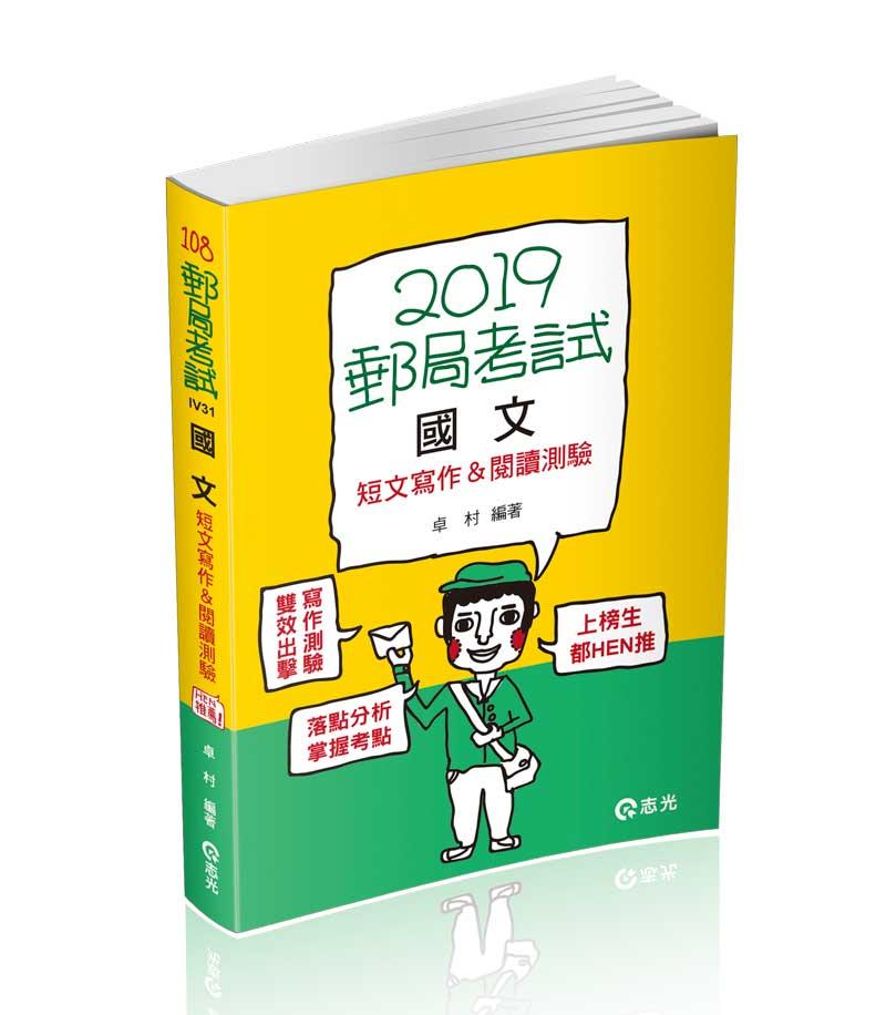 國文─短文寫作&閱讀測驗