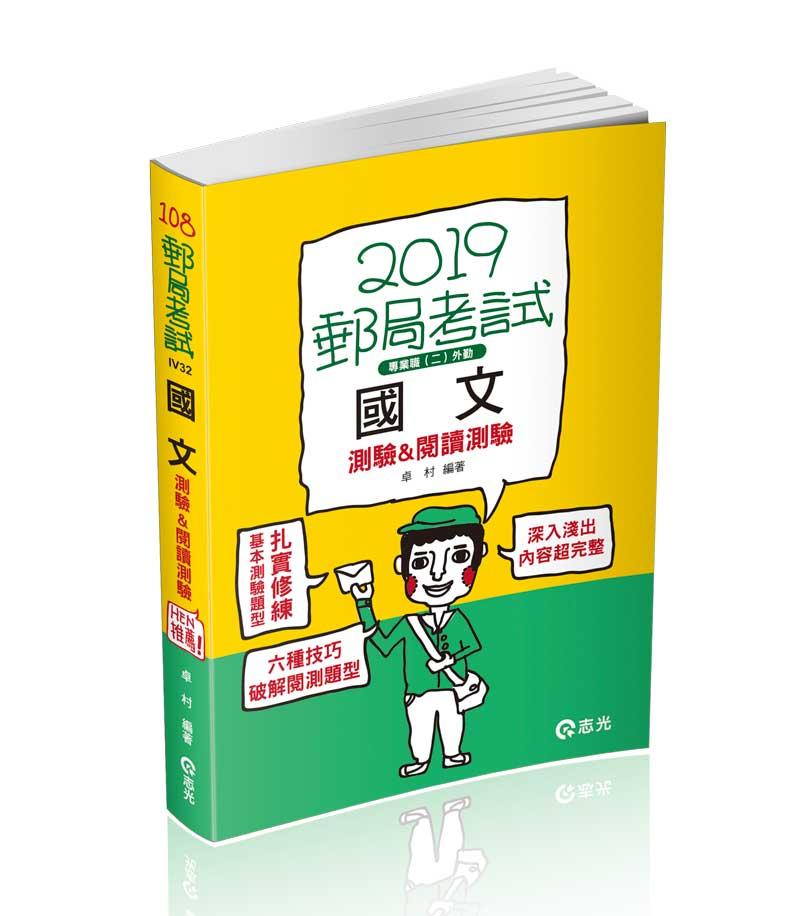 國文(測驗&閱讀測驗)