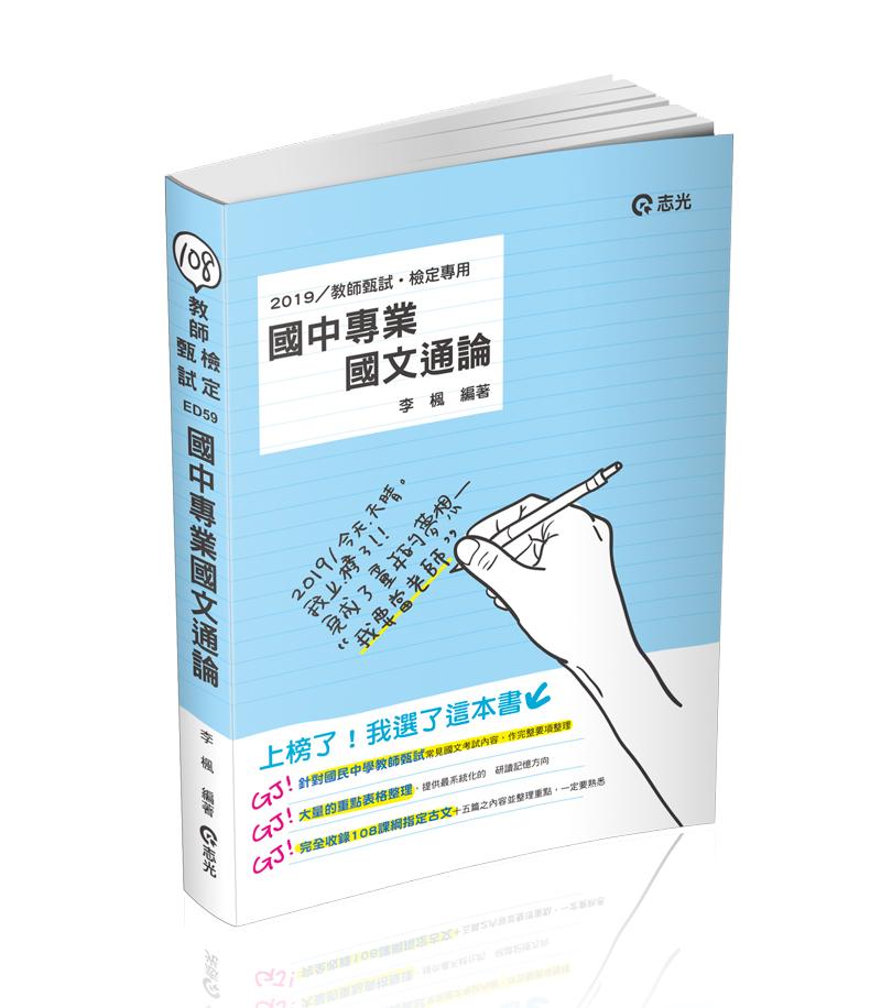 國中專業國文通論