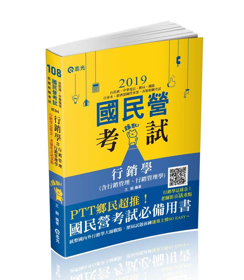 行銷學(含行銷管理、行銷管理學)