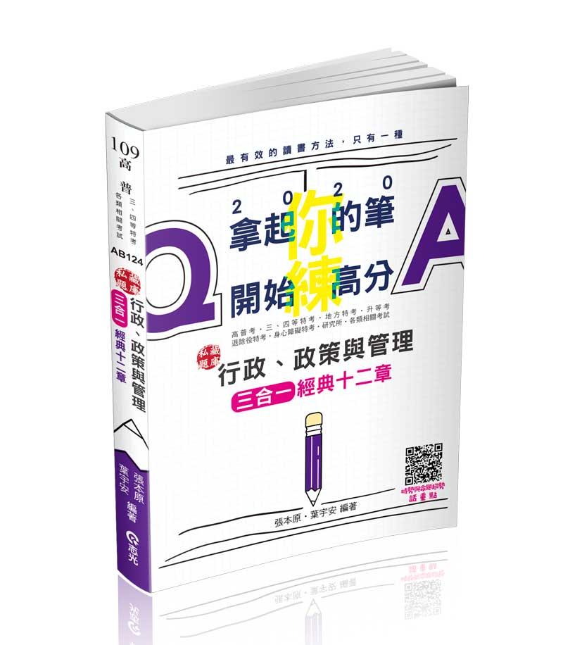 私藏題庫~行政、政策與管理三合一(經典十二章)