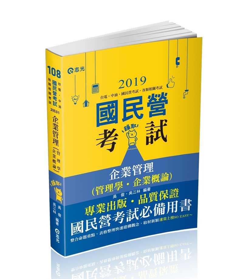企業管理(管理學。企業概論)