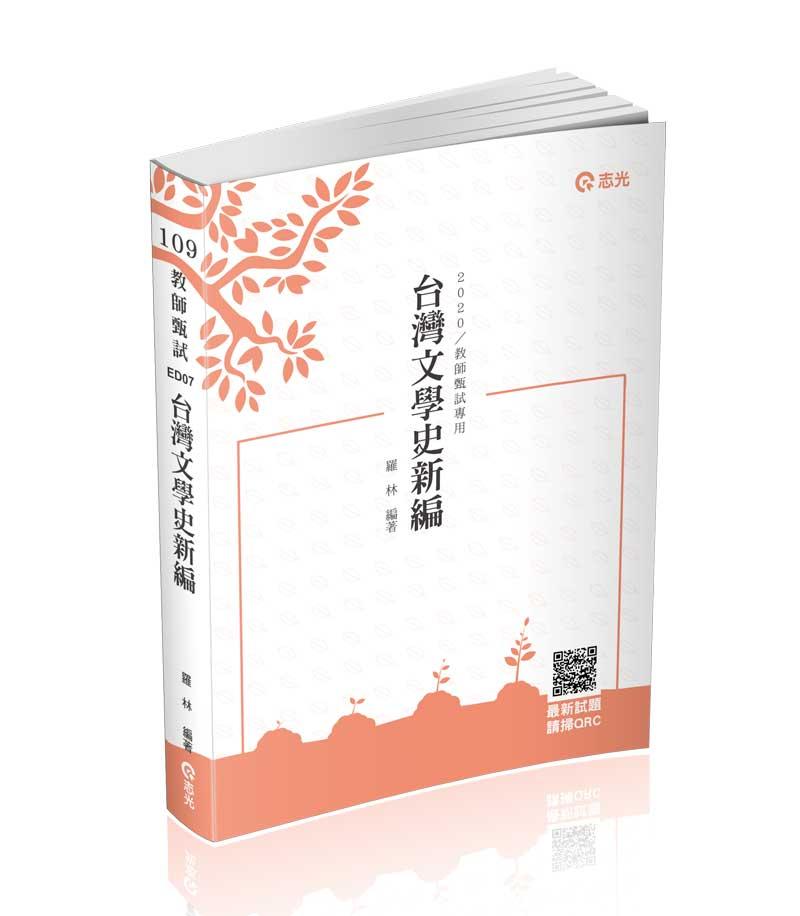 台灣文學史新編