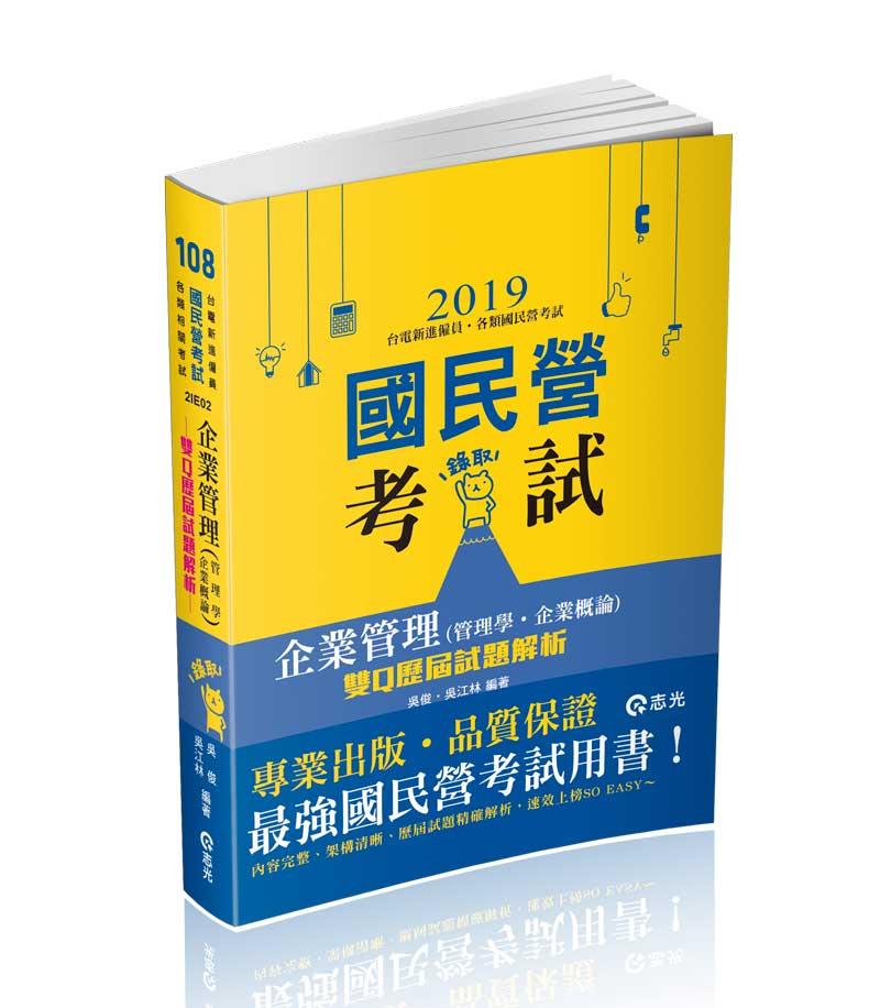 企業管理(管理學‧企業概論)─雙Q歷屆試題解析