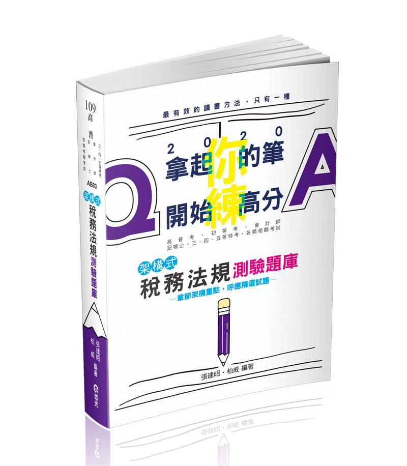 架構式─稅務法規&測驗題庫