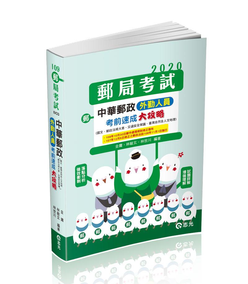 郵局考試題庫-志光出版社