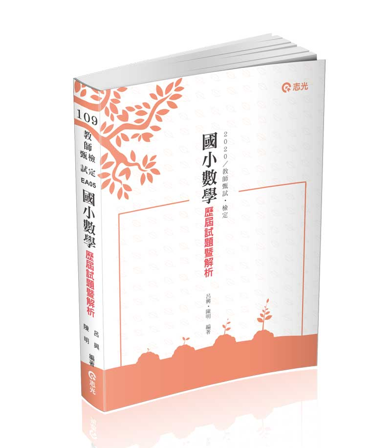 國小數學歷屆試題暨解析